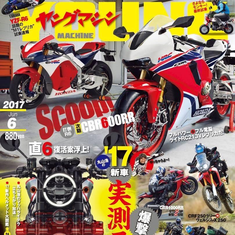 Honda CBR 600 RR 2017