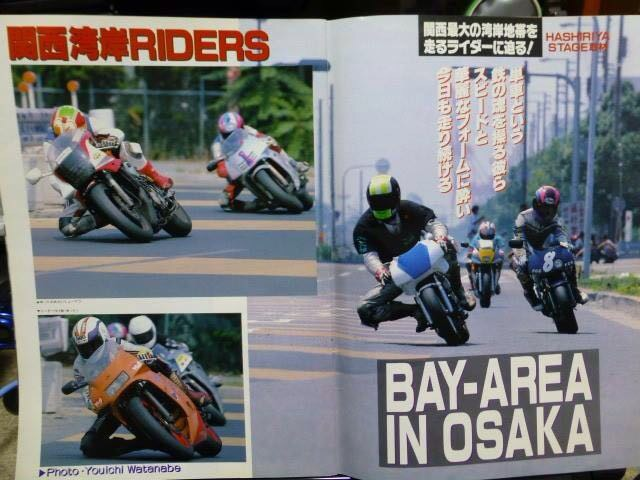 Winding Riders, old school de los 90 Foto_25_-_rt_osaka_bay_area